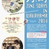 万町ZINE 3DAYS in WAKAYAMA 2014フライヤー